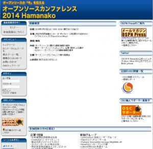 osc_hamanako2014_1